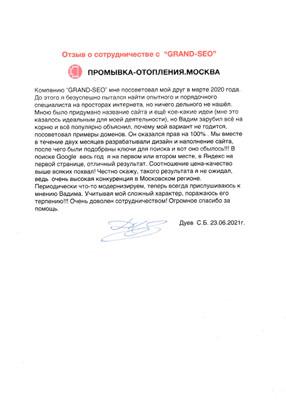 Отзыв Промывка отопления Москва