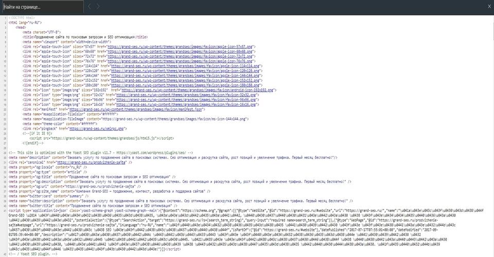 код страницы сайта