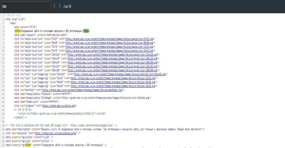 поиск по коду страницы