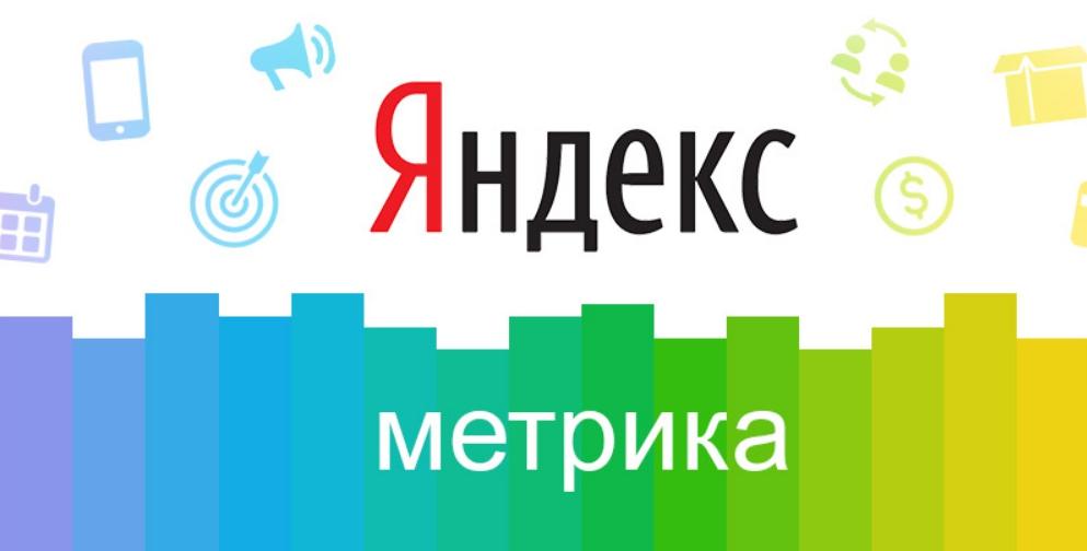 Зачем нужная Яндекс Метрика