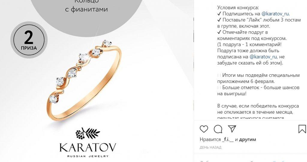 giveaway-v-instagram