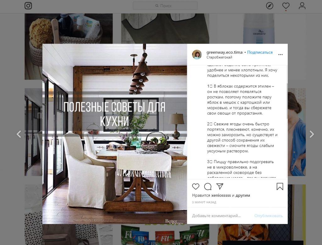 kontent-v-instagram