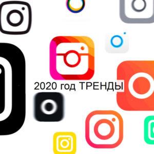 Тренды Инстаграм в 2020 году: какие перемены ждут пользователей
