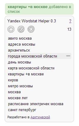 Как упростить работу с Яндекс.Wordstat