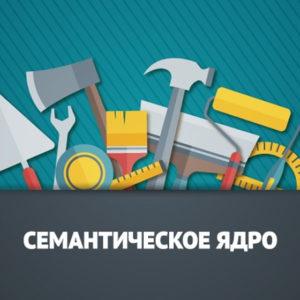 Яндекс.Вордстат и семантическое ядро