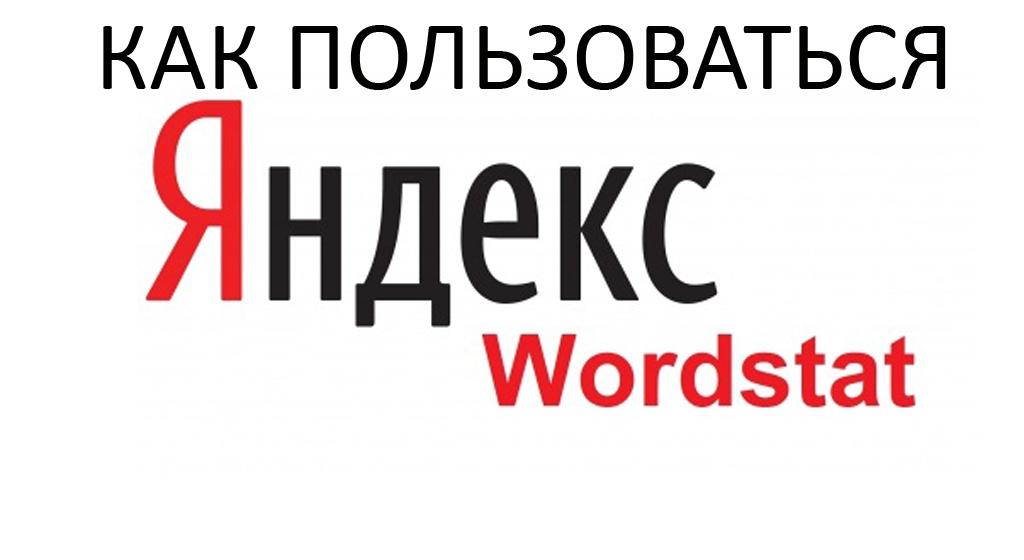 Как пользоваться Яндекс.Вордстат