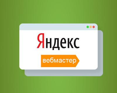 Полезные функции Яндекс.Вебмастера