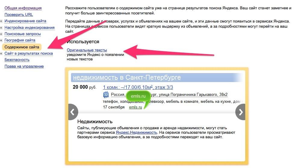 https://convertmonster.ru/wp-content/uploads/%D0%AF%D0%BD%D0%B4%D0%B5%D0%BA%D1%81_%D0%92%D0%B5%D0%B1%D0%BC%D0%B0%D1%81%D1%82%D0%B5%D1%802.jpg