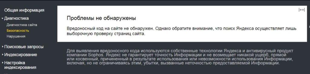 Подраздел «Диагностика сайта» в Яндекс.Вебмастере.