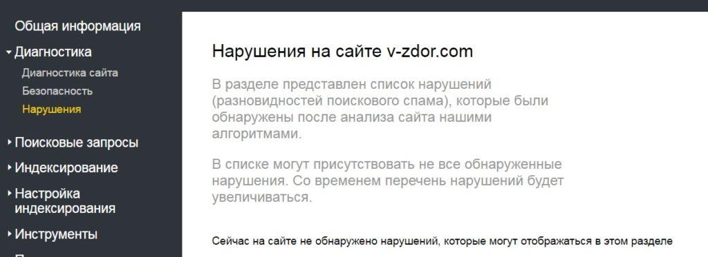 «Нарушения» – самый страшный подраздел в новом Яндекс.Вебмастере. Перед сном в него лучше не заходить.