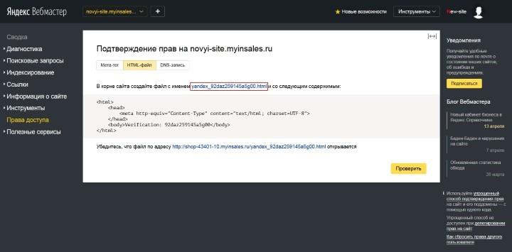Скачать файл верификации Вебмастера