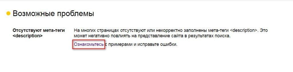 Возможные проблемы на сайте, о которых предупреждает Яндекс.Вебмастер.