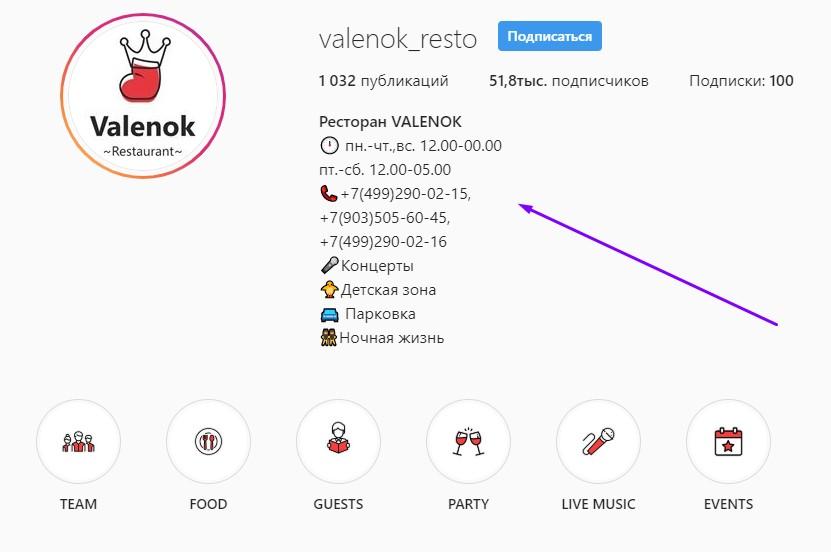 Как продвигать ресторан в Instagram, поисковиках, СМИ и на ...