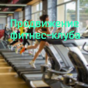 Как продвинуть фитнес – клуб в Интернете: 6 простых шагов!