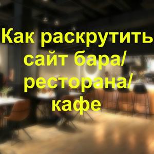 Как раскрутить кафе/бар/ресторан