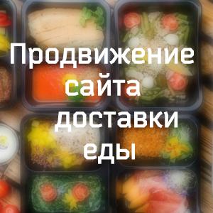 Продвижение доставки еды