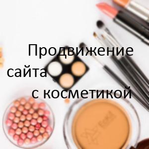 Продвижение сайта косметики