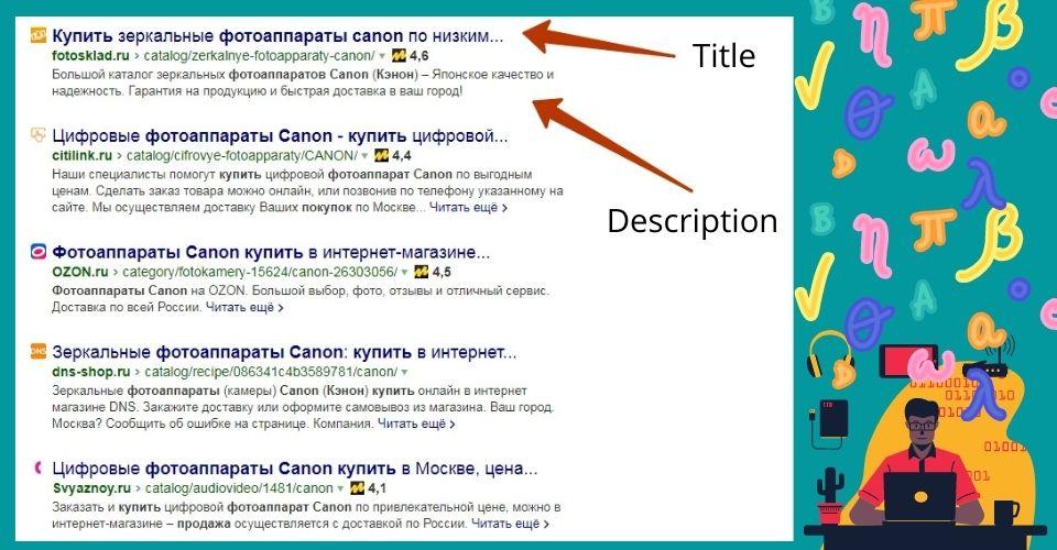 Title и Description