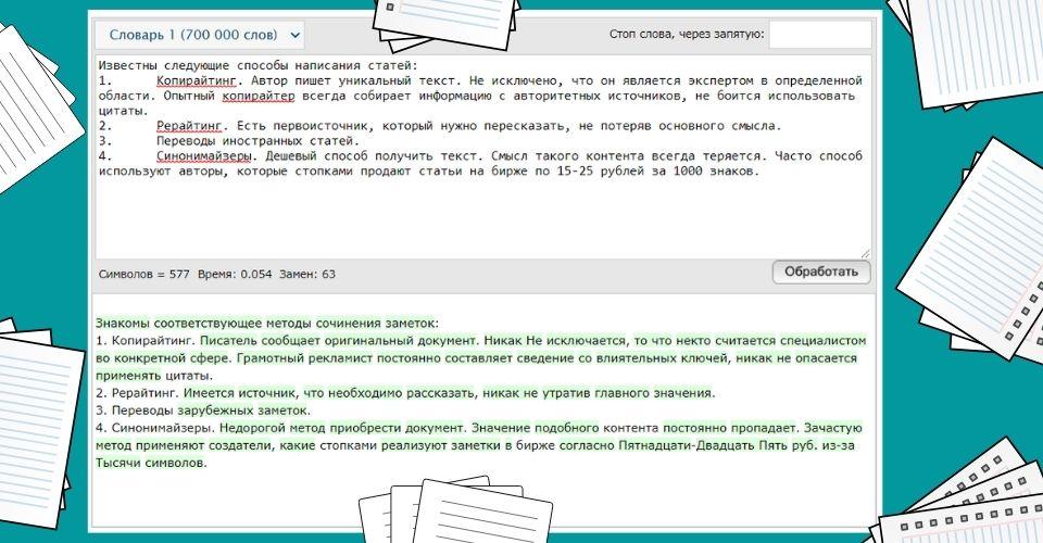 проверка уникальности текста онлайн