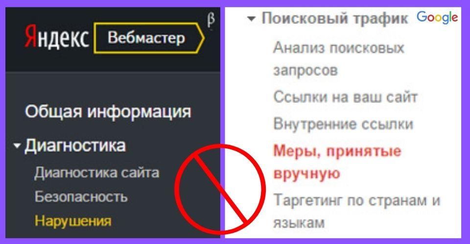 сайт попал под санкции