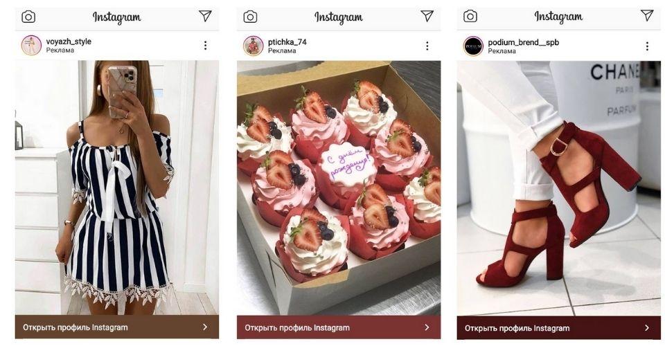 Настройка ретаргетинга в Instagram